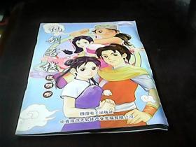 仙剑客栈(说明书+2张CD)