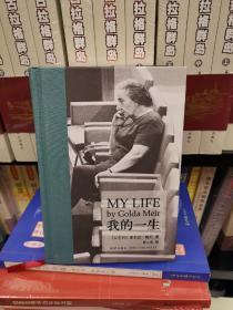 我的一生:梅厄夫人自传