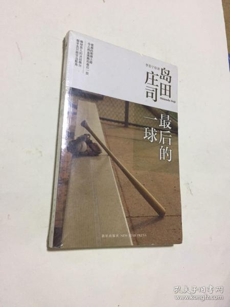 最后的一球:岛田庄司作品集28