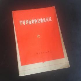 正版现货 文革书 带四篇语录 学好辩证唯物论的认识论(一版一印)