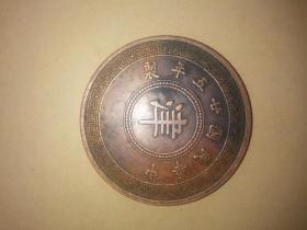 中华民国廿五年造  中津  拾枚  1936