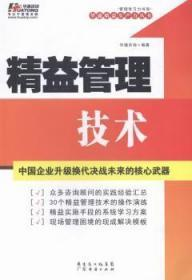 全新正版图书 精益管理技术 华通咨询著 广东经济出版社 9787545432510 书海情深图书专营店