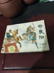 【连环画】《兴唐传》之三十三——夺襄阳【大缺本】