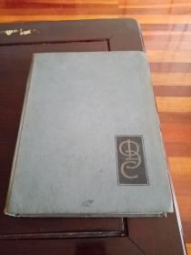 物理百科辞典1 俄文原版