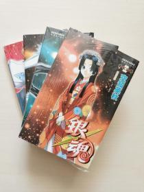 银魂(44-47)