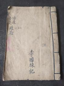 风水地理手抄本――修造,安葬,避忌