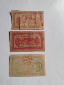 金融票证,湖南省祁东县建房定期储蓄存单三种,背面内容特好,30元,