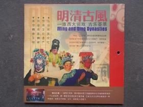 明清古风一维西大词戏古乐荟萃(AB 2碟光盘)