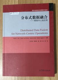 分布式数据融合:网络中心战应用 Distributed Data Fusion for Network-Centric Operations 9787040442588