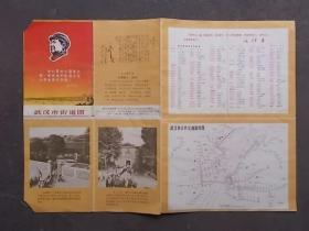 武汉市街道图(有毛语录和题词)1969年一版一印