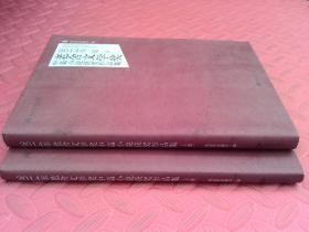 2014年老舍文学奖中篇小说获奖作品集 (上、下卷)共两本(品相如图)