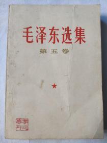 毛澤東選集 第五卷  1977年一版一印