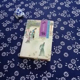 二刻拍案惊奇  珍本中国古典小说十大名著