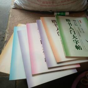 中国书法入门教程 最佳书法培训丛帖 一套七册