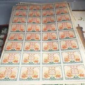 1982年江苏省结婚补助棉胎专用券,-江苏省结婚补助棉胎专用券1982年1大张32小张 合售*