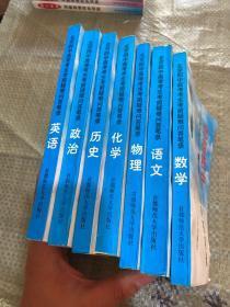 北京四中高考考生考前疑难问答笔录.数学 语文 物理 化学 历史 政治 英语(7本合售)