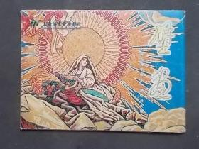 明信片:壁画(邮资明信片,10张全)