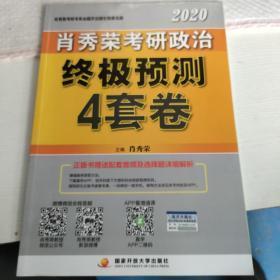肖秀荣2020考研政治终极预测4套卷