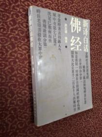 新译白话佛经(内页干净)