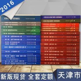2016版天津市建设工程预算基价定额全33册