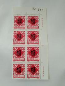 1992-1猴2-2(50分)八方联