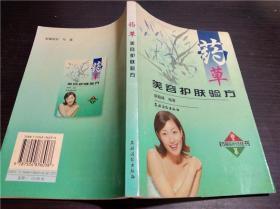 药草 美容护肤验方 胡晓峰 著 农村读物出版社 2002年 大32开平装