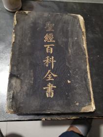 圣经百科全书 第4册 附地图(民国十四年初版)稀缺