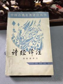诗经译注    中华书局
