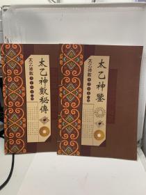 太乙神数  太乙神鉴+太乙神数秘传共2本合售(1.2阶段)
