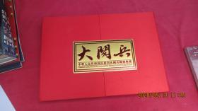 大阅兵 中华人民共和国历届国庆阅兵邮票典藏(外附盒套)收藏证,购买发票都在。(购买发票价:2380元)