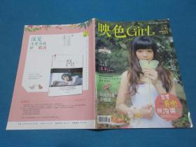 映色 Girl  凉山文学    2017年第3期
