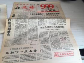 足球报 亚运特刊第一期【1990年9月23日】