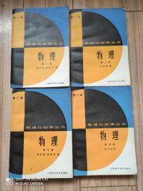 数理化自学丛书第二版物理全四册