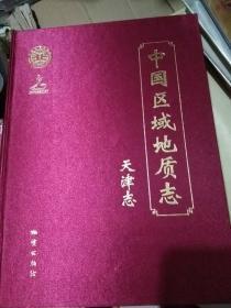 中国区域地质志一天津卷