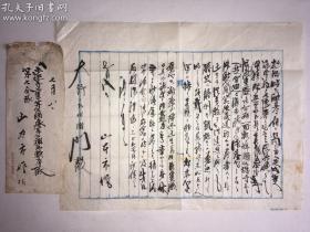 日俄战争期间,日本出征军山本市作寄回家乡军事邮件【讲述终于胜利而凯旋,非常高兴。】 毛笔信一页  附实寄封一