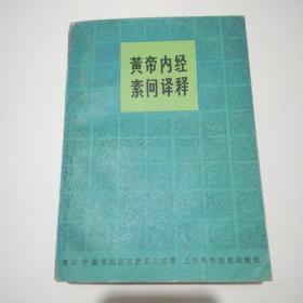 黄帝内经素问译释 全一册