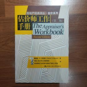 估价师工作手册(第2版)