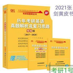 2021考研英语一 历年考研英语真题解析及复习思路试卷 精编版 2017-2020年英语一考研真题 张剑黄皮书英语一