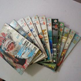 中国钓鱼  2005年1-12(十二本合集)