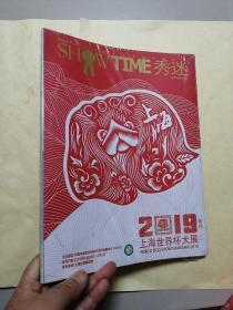 秀迷(猫狗两道行业版     2019年5月  两本合售    未拆封)
