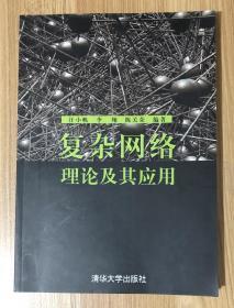 复杂网络理论及其应用 9787302125051