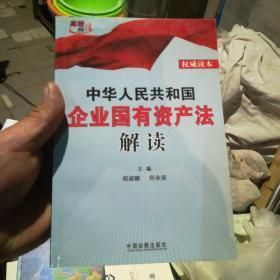 中华人民共和国企业国有资产法解读(32开),
