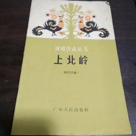 现代汉剧《上北岭》(演唱作品丛书,黄桐原作 张遂群 胡小盼改编)
