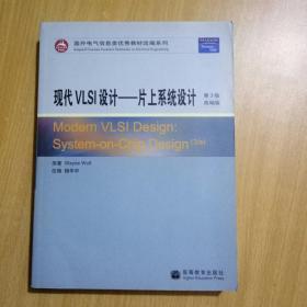 现代VLSI设计:片上系统设计:System-on-chip design:第3版:改编版【英文版】