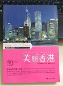 美丽中国:美丽香港