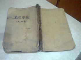 線裝老醫書:筆花醫鏡 (民國版)共四卷,沒有封面前面兩張爛了一點,第一卷第九頁缺了一面,有寫畫,品自定