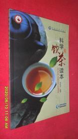 科学饮茶读本