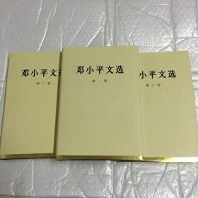 邓小平文选(第1.2.3卷全)精装
