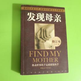 发现母亲修订本
