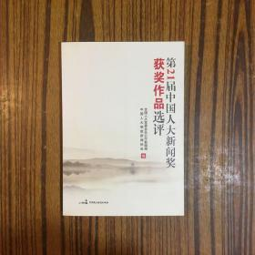 第21届中国人大新闻奖获奖作品选评(内有光盘)